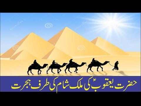 Hazrat Yaqoob Ki Mulkay-e-Shaam Ki Taraf Hijrat.