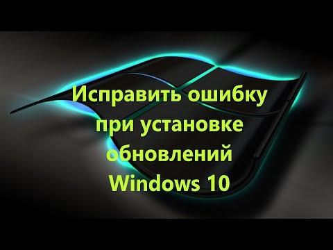 Исправить ошибки в Центре обновления Windows 10