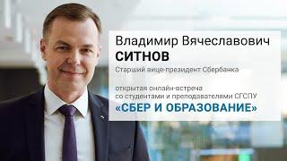 Cбер и образование - онлайн-встреча студентов и преподавателей СГСПУ с Владимиром Ситновым