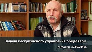 Величко М.В. – Задачи бескризисного управления обществом
