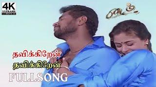 Download Thavikiren Thavikiren Unathu Kanavale HD 4K | Time Movie Songs 4K | 4KTAMIL