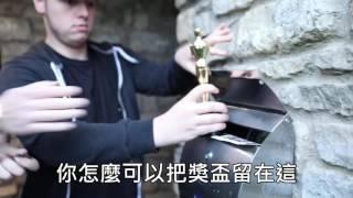 中文字幕 ben的整人計畫 elliot偷了獎盃