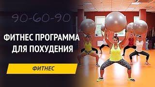 Фитнес программа похудения для девушек - 90-60-90