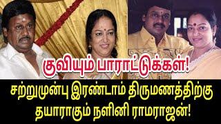 சற்றுமுன்பு இரண்டாம் திருமணத்திற்கு தயாராகும் நளினி ராமராஜன்! குவியும் பாராட்டுக்கள்! | Tamil Movies