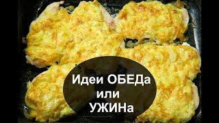 FOOD BOOK/ МЕНЮ недели/ ПРОСТЫЕ РЕЦЕПТЫ