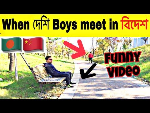 Bangla funny  When দেশি boys meet in বিদেশ  The Future Exll Siam Shuvoll 2018