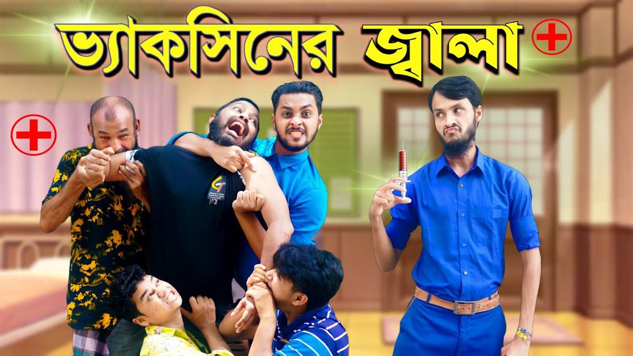 Download ভ্যাকসিন এর জ্বালা   Vaccine Er Jala   Bangla Funny Video   Family Entertainment bd   Desi Cid