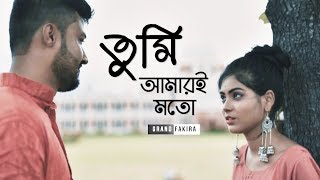 Tumi Amari Moto ( তুমি আমারই মতো) ft. Grand Fokira | Folk Studio | Bangla New Song 2019
