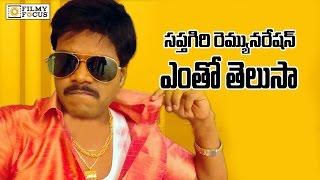sapthagiri shocking remuneration filmyfocuscom
