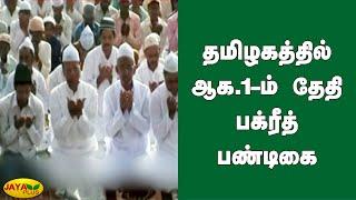 தமிழகத்தில் ஆக.1-ம் தேதி பக்ரீத் பண்டிகை | Bakrid in Tamil Nadu in 2020