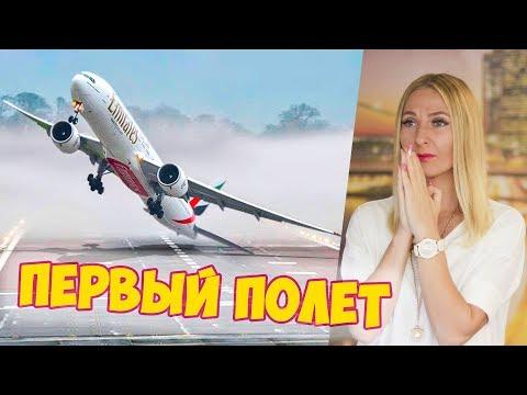 Как лететь на самолете