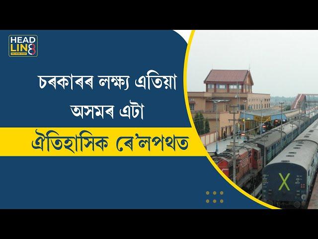 Narendra Modi | Himanta Biswa Sarma | মোডী চৰকাৰৰ লক্ষ্য এতিয়া অসমৰ এটা ঐতিহাসিক ৰে'লপথত | Headline8