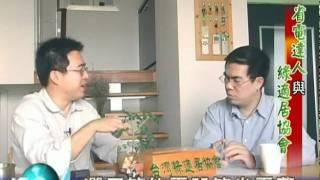 氣象達人溫室氣體減量影片 省電達人邱繼哲與綠適居協會 20071205  節能減碳綠適居