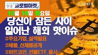 美 첫 비트코인 선물 ETF 'BITO', 내일 거래 시작
