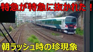 【衝撃】朝ラッシュ時に運行される特急列車の珍現象がすごすぎる件