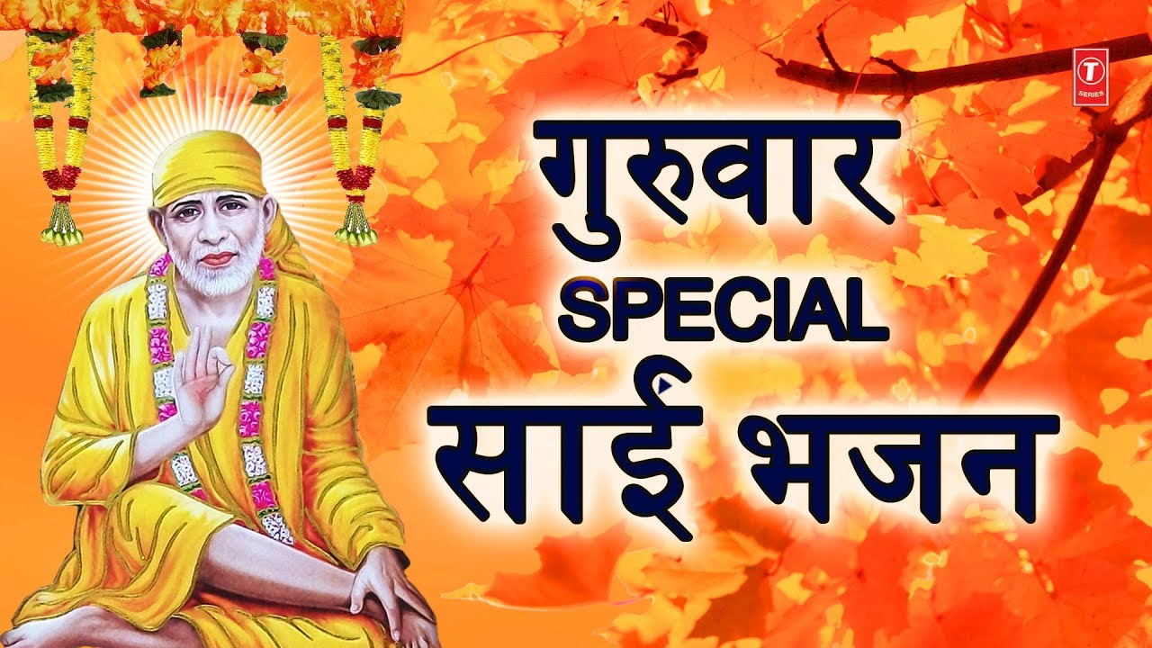 ग र व र Special Sai Bhajans I Sai Bhajan I स ई भजन I Morning Sai Bhajans I Best Collection Youtube