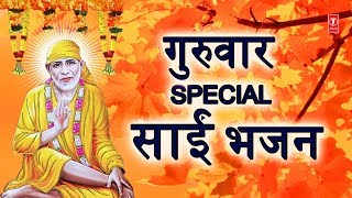 गुरुवार Special Sai Bhajans I Sai Bhajan I साईं भजन I Morning Sai Bhajans I Best Collection