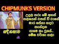 DHANITH SRI - Sandaganawa (සඳගනාව) - chipmunks version ( lyrics video )