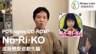 小川範子 No Ri Ko NEC PC Engine CD-ROM TurboGrafx-16 PCエンジン 破關 Playthrough クリア