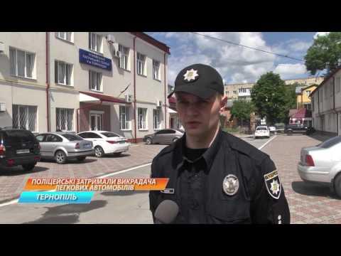TV-4: Викрадача автівок затримали у Тернополі