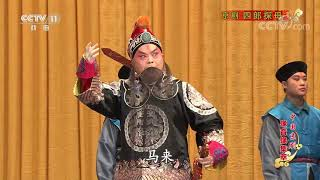 《中国京剧像音像集萃》 20191214 京剧《四郎探母》 2/2| CCTV戏曲