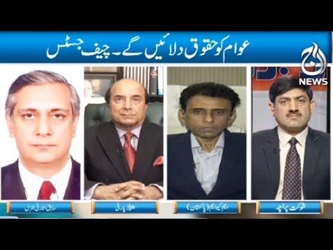 Ru Baroo - 23 December 2017 - AaJ News