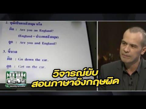 วิจารณ์ยับ! สอนภาษาอังกฤษผิด : ถามตรงกับจอมขวัญ | 06-12-59 | ThairathTV