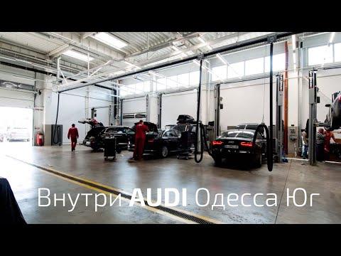 AUDI Центр Одесса Юг - красивейший автосалон и чудесная СТО AUDI