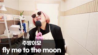 [보컬 프로젝트] 주방이모 -  Fly me to th…