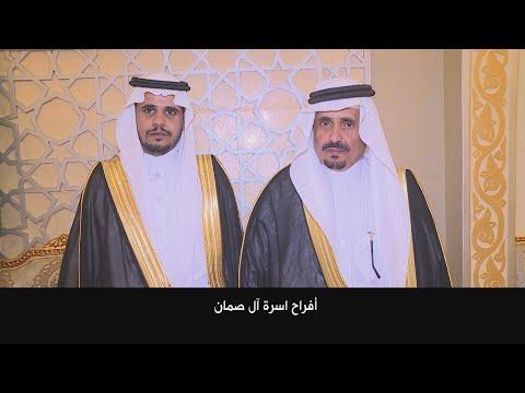 حفل زواج المهندس / ريان بن علي بن مفرح الشهري