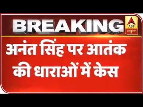 Bihar: Mokama MLA Anant Singh Booked Under UAPA, Arms Act   ABP News