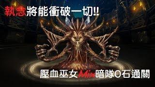 神魔之塔 | 操縱法則的魔王 地獄級 - 壓血隊 - 執念將能衝破一切障礙! - 0石通關 - [Hㅭ]研究組