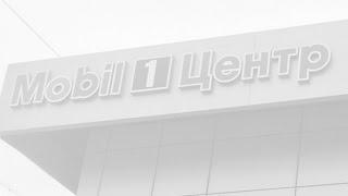 Где купить масло Мобил в Москве.(Ролик: http://shop-ms.ru/ Где купить в Москве масло Мобил? Масла высшего качества Mobil1, широкий ассортимент, в Mobil..., 2014-08-31T17:15:13.000Z)