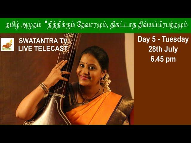 Day 5 | Prayer for Lokakshemam | Join with Smt. Suchithra Balasubramanian | தமிழ் அமுதம்