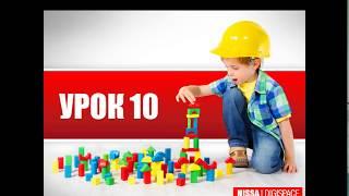 I. Урок 10 TinkerCAD: Использование MakerBot и TinkerCAD в учебном процессе