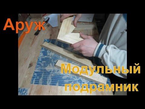 видео: Изготовление подрамника для холста. Часть 1.