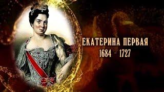 Женщины в русской истории - Екатерина Первая