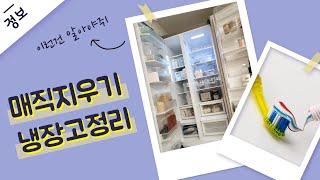 냉장고 정리하는데 매직? 치약?
