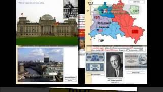 Презентация на тему Германия после Второй мировой войны