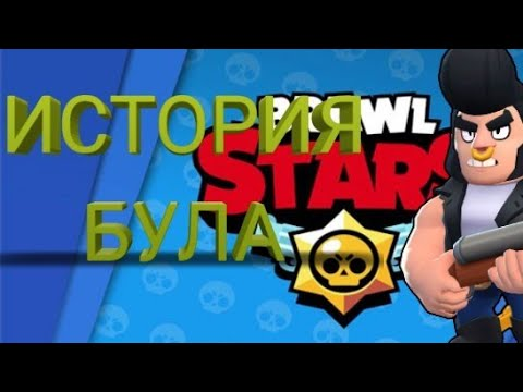 ИСТОРИЯ БУЛА ИЗ ИГРЫ БРАВЛ СТАРС?! БРАВЛ СТАРС! BRAWL STARS!