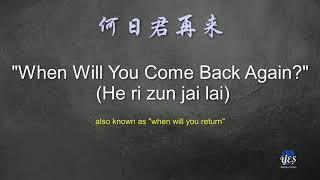 Download lagu 何日君再来, He ri zun jai lai,  by Teresa Teng