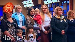 МастерШеф Дети - Сезон 1 - Выпуск 9 - Часть 9 из 12