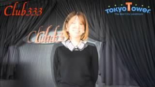 2012年12月、東京タワーTVがスタート! 大展望台club333から公開生配信...