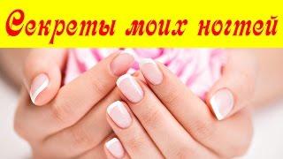 Красивые ногти. Секреты красивых ногтей!(ПОДПИШИТЕСЬ ▻ http://goo.gl/Z5unUE ▻ ДИЗАЙН НОГТЕЙ ▻ http://bit.ly/1TqIp1s ▻ СТЕМПИНГ ▻ http://bit.ly/1Ql1CBp В этом видео я расскаж..., 2014-02-18T13:37:13.000Z)