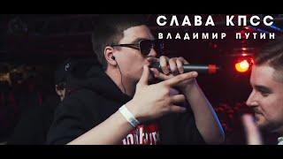 Слава КПСС - Владимир Путин (live)
