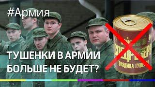 Российская армия отказывается от тушёнки