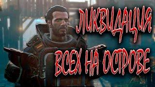 Fallout 4 Far Harbor Уничтожаем все живое Уникальное оружие и Легендарная Броня