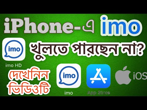 IPhone Imo Problem? || IPhone Imo HD App Problem Solution || Any Country