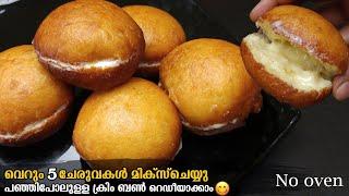 വറ 5 ചരവകൾ മത ഈ പഞഞപലളള കര ബൺ റഡയകകൻ  Cream Bun Recipe  easy snacks