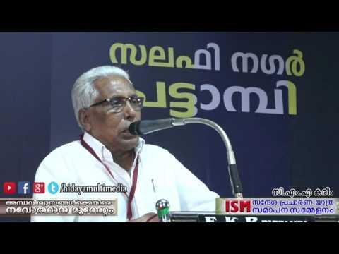ISM സന്ദേശപ്രചാരണ യാത്ര സമാപന സമ്മേളനം | സി.എം.എ കരീം   | പട്ടാമ്പി